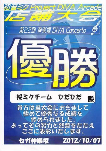 20121007-08.JPG